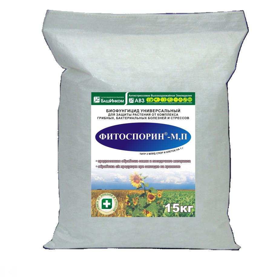 Фитоспорин-М,П упаковка 15 кг. Микробиологический препарат нового поколения, эффективный против грибных и бактериальных болезней на любых культурах - домашних цветах, укореняемых черенках, в саду на плодовых деревьях и кустарниках, на всех овощных культурах.