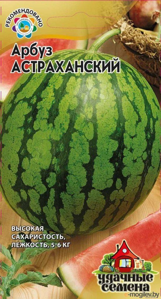 Сорт арбуза - Астраханский. Один из старейших российских сортов. Активно выращивается в южных регионах. При выращивании из семян, срок созревания от 85 до 90 суток.