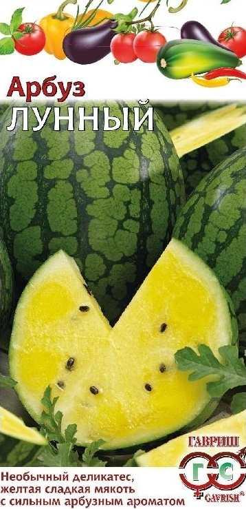 Сорт арбуза - ЛУННЫЙ. Сорт арбуза относится к желтым представителям этого вида, но не уступает по вкусовым качествам своим красным «собратьям». Плоды небольшие, массой 3,5-4 кг, округло-овальной формы. Созревание наступает через 68-72 дня после появления всходов. Отличается урожайностью и многоплодием, устойчивостью к тяжелым погодным условиям.