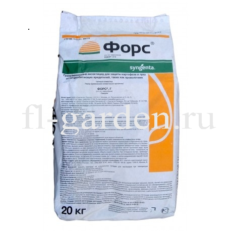 Форс, Г - гранулированный инсектицид для защиты картофеля от проволочника и лука от луковой мухи.