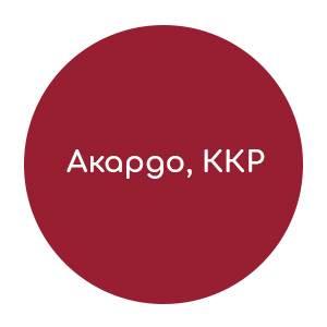 Акардо, ККР
