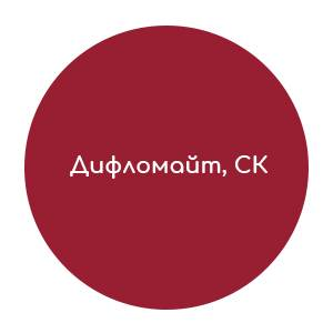 ДИФЛОМАЙТ, СК